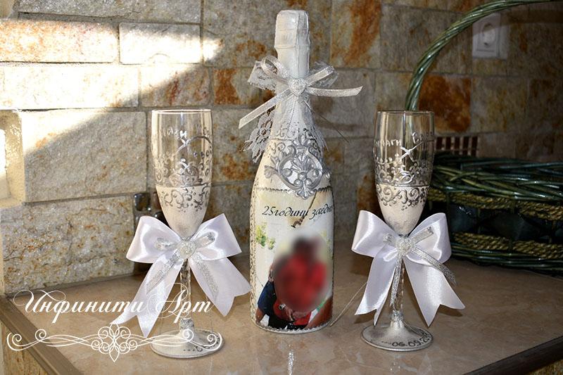 Комплект за сребърна сватба