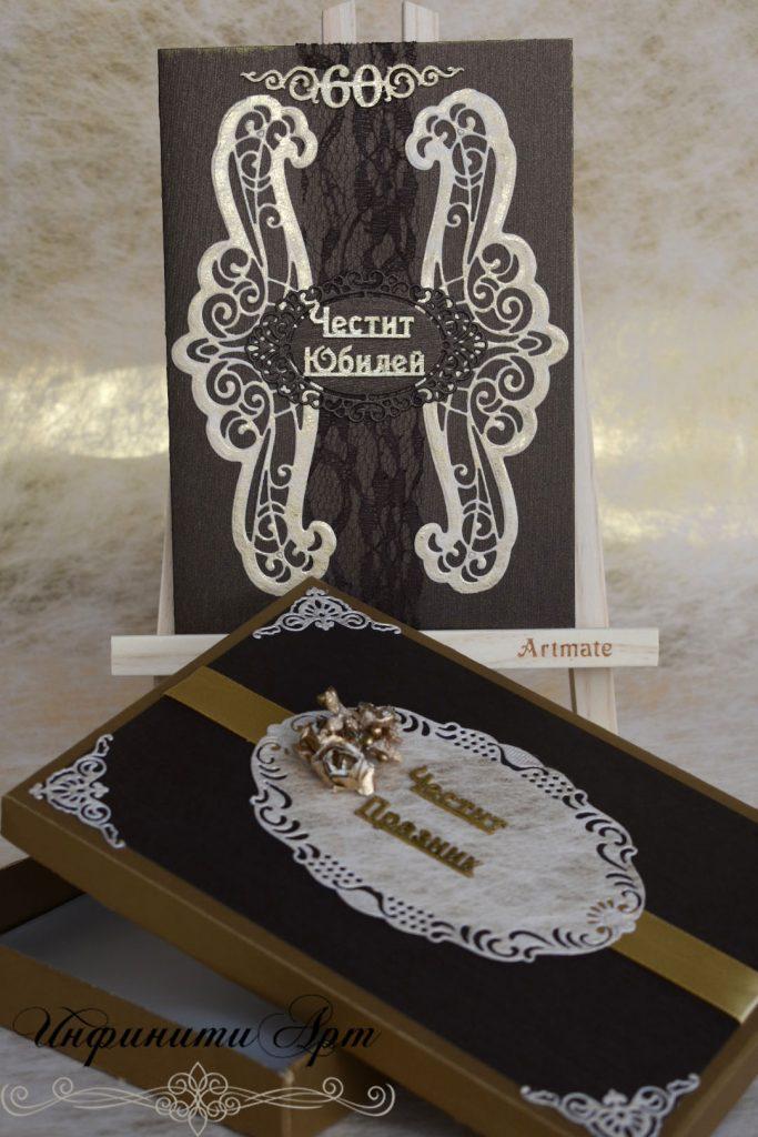 Картичка за Юбилей в луксозна кутия- 005