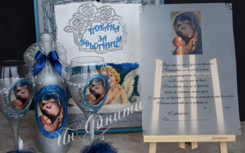 Покана - кутия , подарък за Кръстници ръчна изработка