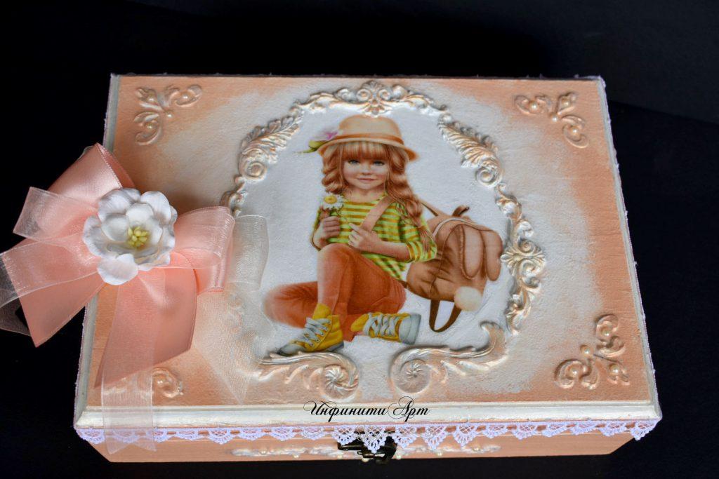 Кутия за деня на детето