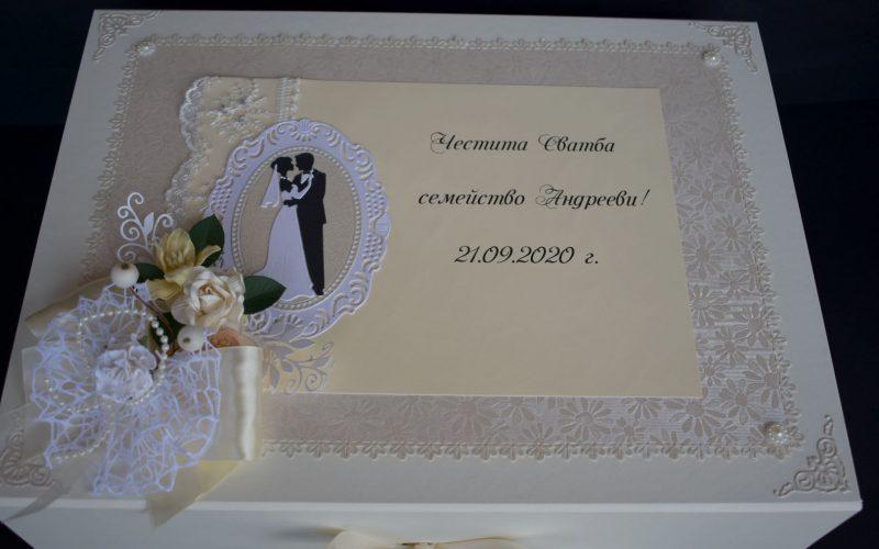 Подарък за младоженци в луксозна кутия